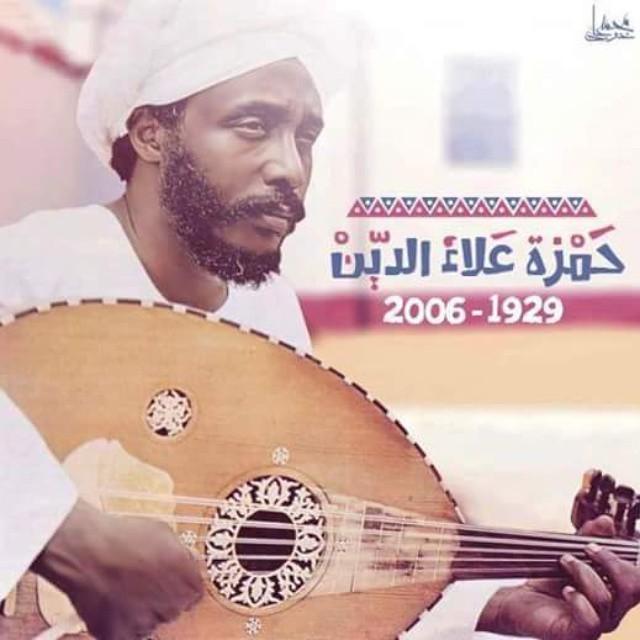 Hamza Al Din